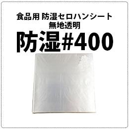 食品用防湿セロハン
