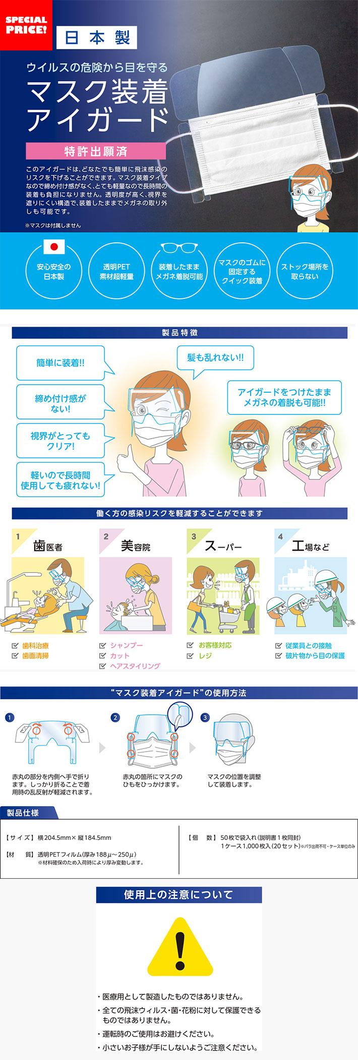 マスク取り付け型アイガード