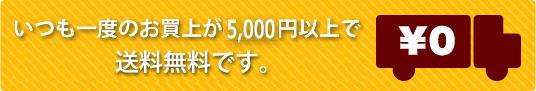 いつも一度のお買上げが5,000円以上で送料無料です。