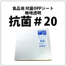 抗菌食品用OPPシート#20