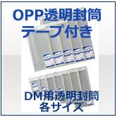 テープ付きOPP透明封筒
